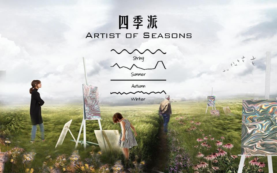 《四季派》Artist of Seasons