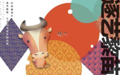 啵隆小牛-黎苗文化IP形象设计