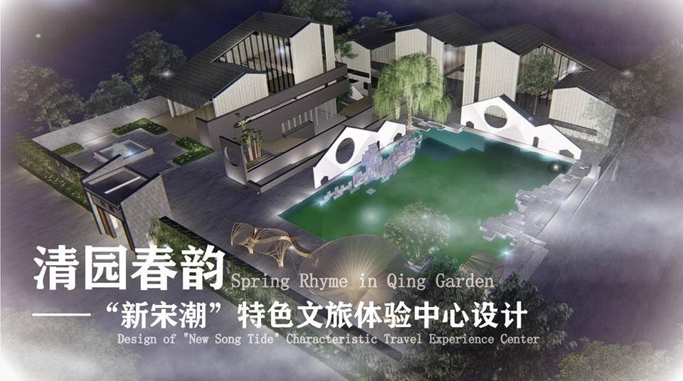 """清园春韵--""""新宋潮""""特色文旅体验中心设计"""