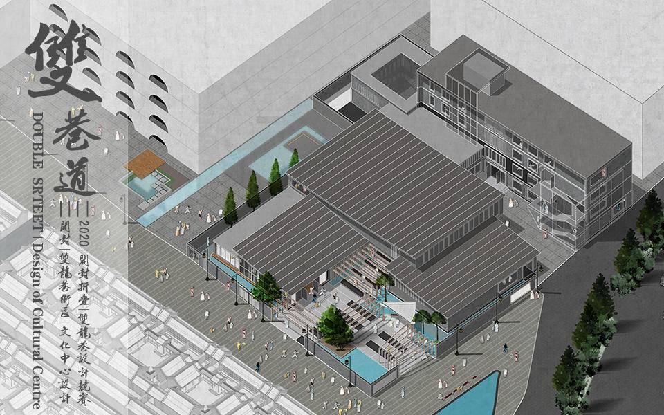 """""""双巷道""""——开封双龙巷街区文化中心设计"""