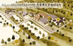 12·Balance&share  均衡和共享