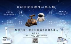 蚁创科技——新型多机器人高效防疫领航者