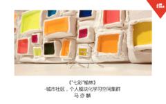 """《""""七彩""""榆林》 -城市社区,个人模块化学习空间集群"""