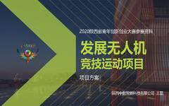 发展无人机竞技运动项目