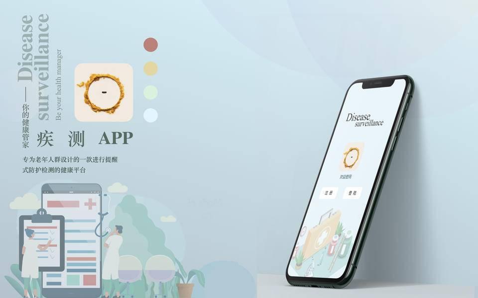 疾测App