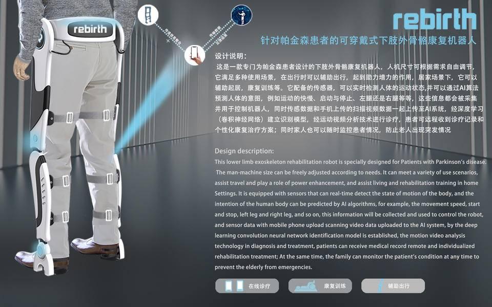 针对帕金森患者的可穿戴式下肢外骨骼康复机器人