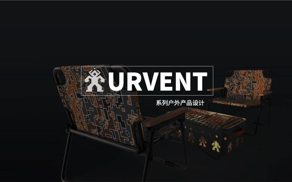 URVENT系列户外产品设计