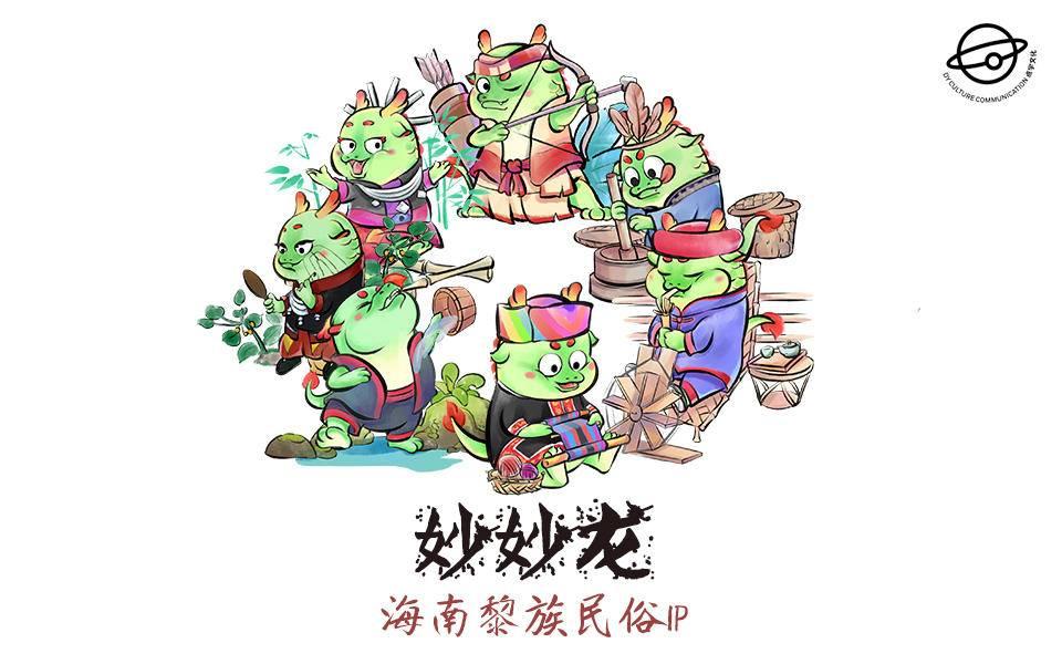 妙妙龙之海南黎族民俗IP